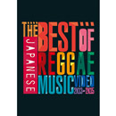 V.A/THE BEST OF JAPANESE REGGAE MUSIC VIDEO 2013〜2015 (DVD)