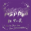 ZERO MOVEMENT/HIT & RUN #2 (CD)